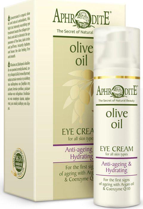 Антивозрастной увлажняющий крем для кожи вокруг глаз Aphrodite, 30 млZ-18Для омоложения кожи вокруг глаз мы предлагаем Вам эффективное увлажняющее средство с легкой текстурой, которое обеспечивает полноценный уход, защиту и сохраняет молодость кожи. Активные ингредиенты обеспечивают быстрое увлажнение, восстановление тонуса кожи, уменьшение морщин вокруг глаз. Коктейль насыщенного антиоксидантами органического оливкового масла, арганового масла и экстракта винограда позволяет сократить появление морщин, а коэнзим Q10 иэсцин из конского каштана помогают уменьшить появление темных кругов и отечности. Гиалуроновая кислота с низким молекулярным весом нормализует водно-липидный баланс и позволяет защитить нежнуюкожу вокруг глаз, повысить ее эластичность.