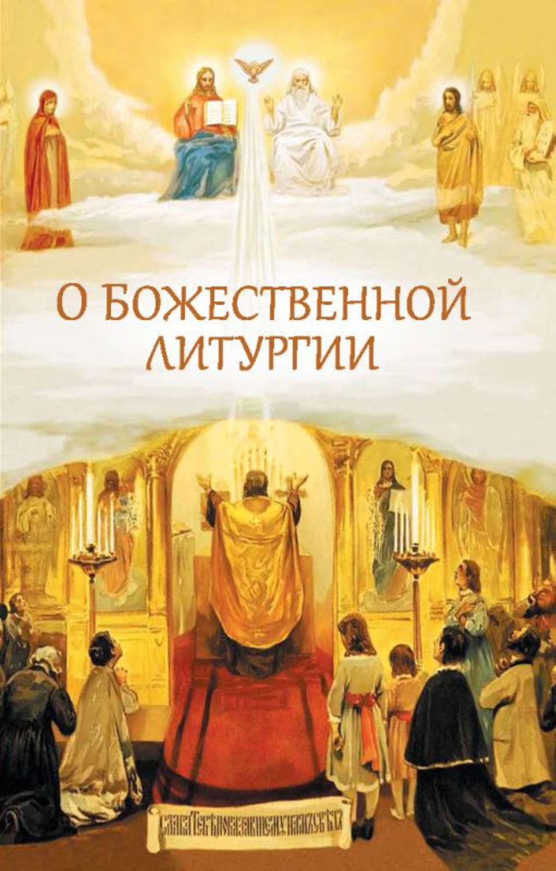О Божественной литургии.
