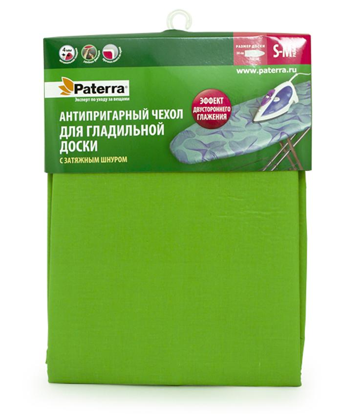 Чехол для гладильной доски Paterra, антипригарный, с поролоном, цвет: зеленый, 126 х 46 см402-485_зеленыйАнтипригарный чехол для гладильной доски Paterra необходим для обеспечения идеального результата в процессе глажения вещей. Он имеет хлопковую основу с особой антипригарной пропиткой из силикона, которая исключает пригорание одежды к чехлу в процессе глажения. Силиконовая пропитка обеспечивает эффект двустороннего глажения: чехол, нагреваясь, отдает тепло вещам. Натуральный хлопок в составе обеспечивает максимальную скорость скольжения утюга и 100% паропроницаемость. Хлопковый чехол имеет подкладку из поролона (мягкий пенополиуретан) оптимальной толщины (4 мм), которая не истончается со временем. Затяжной шнур определяет удобную и надежную фиксацию чехла на доске. Кроме того, наличие шнура делает чехол пригодным для гладильной доски любой формы и меньшего размера. Край хлопкового чехла обработан особой лентой, предотвращающей распускание ткани. Размер чехла: 126 х 46 см.Максимальный размер доски: 125 x 38 см.Толщина подкладки: 4 мм.