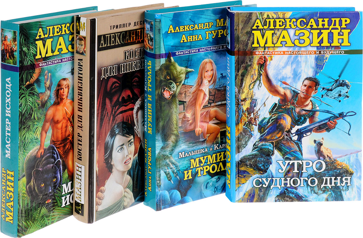 лучшие книги фентези мистика