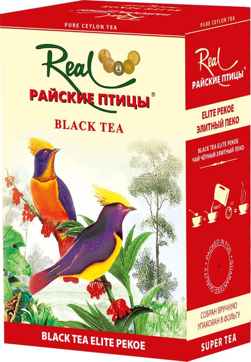 Real Райские птицы листовой черный чай Пеко, 250 г12Чай чёрный отборный крупнолистовой, стандарт F.О.P. - высокогорный. Собираются только верхниеближайшие к почке листочки, с добавлением типсов.