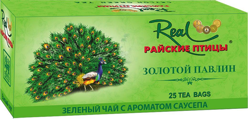 Real Райские птицы зеленый чай в пакетиках с ароматом сау-сопа Золотой Павлин, 25 шт169Чай зеленый Цейлонский байховый высокогорный с ароматом сау-сопа.Сау-соп - ароматный тропический фрукт.
