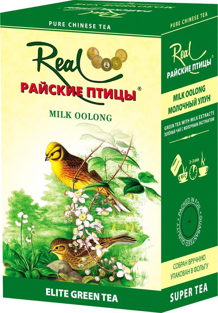 Real Райские птицы зеленый чай Молочный улун, 150 г real райские птицы листовой зеленый чай ginseng oolong 150 г