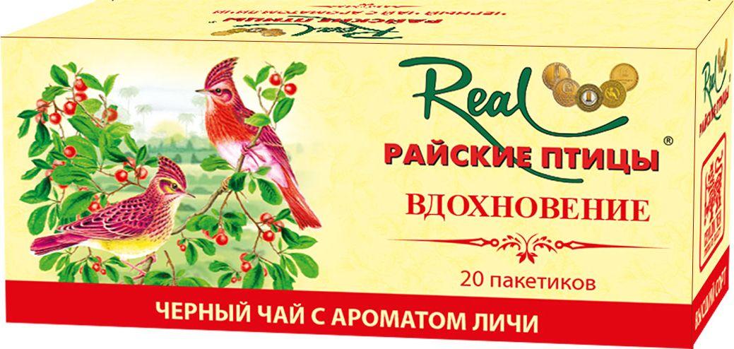 Real Райские птицы черный чай с ароматом личи в пакетиках Вдохновение, 20 шт41Чай цейлонский черный с ароматом личи (китайская слива). Легкий и приятный, он великолепно тонизирует и повышает жизненную силу, а тонкий аромат личи прекрасно дополняет вкус чая.