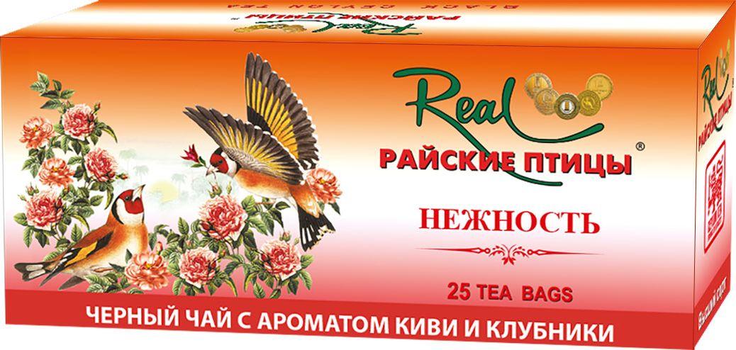 Real Райские птицы черный чай в пакетиках Нежность, 20 шт43Чай черный, пакетированный. С ароматом розы и клубники.