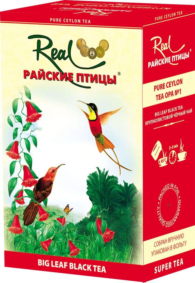 Real Райские птицы особо крупный листовой черный чай (ОПА №1), 200 г80Чай чёрный крупнолистовой О.Р.А. №1, высшего сорта, обладает крепким насыщенным цветом и ароматом. Тонизирует, бодрит,помогает повысить и укрепить иммунитет.
