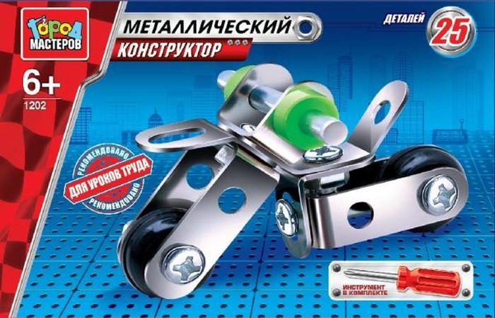 Город мастеров Конструктор Мотоцикл WW-1202-R город мастеров конструктор военный мотоцикл