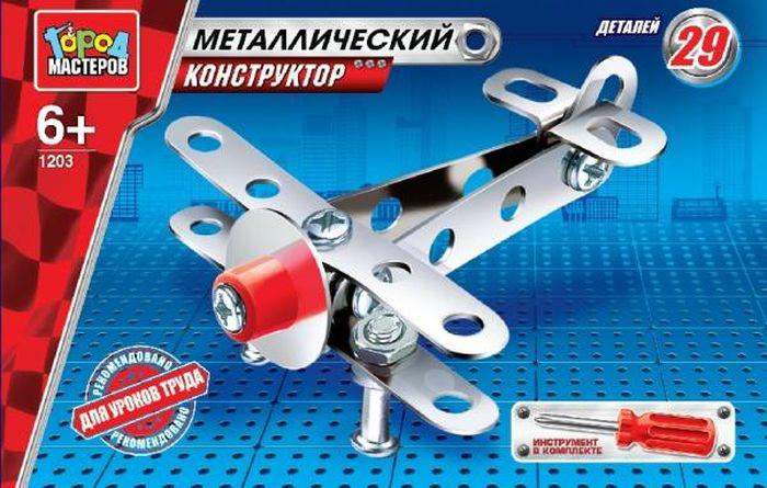 Город мастеров Конструктор Самолет WW-1203-R