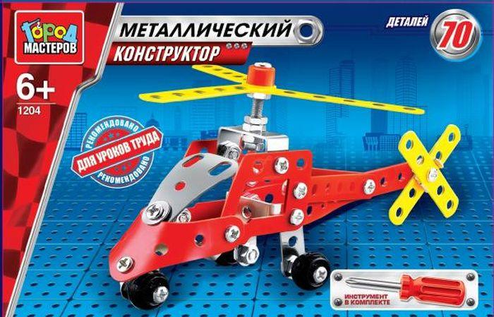 Город мастеров Конструктор Вертолет WW-1204-R