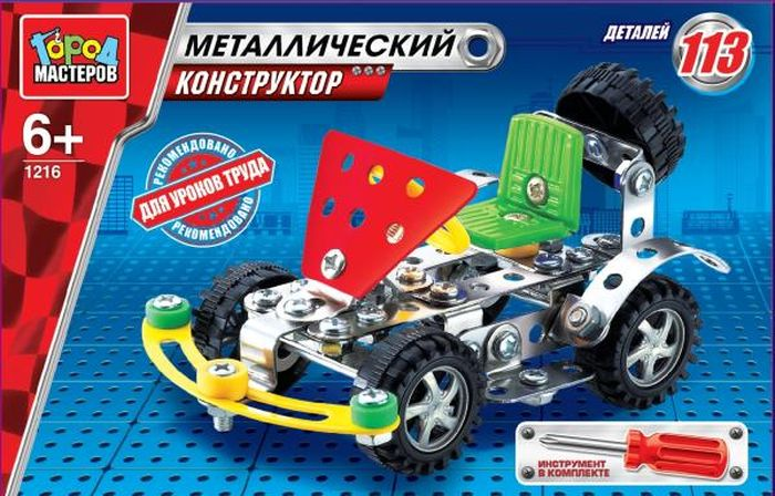 Город мастеров Конструктор Машинка WW-1216-R
