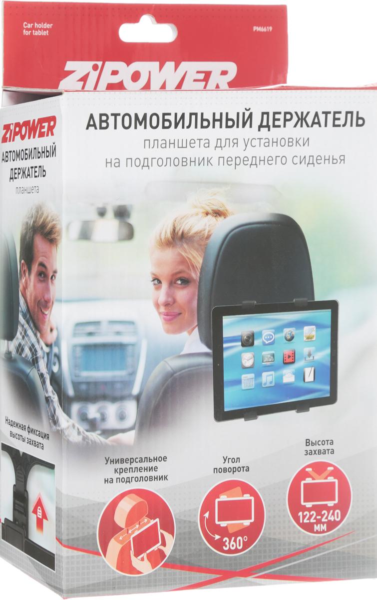Держатель для планшета автомобильный