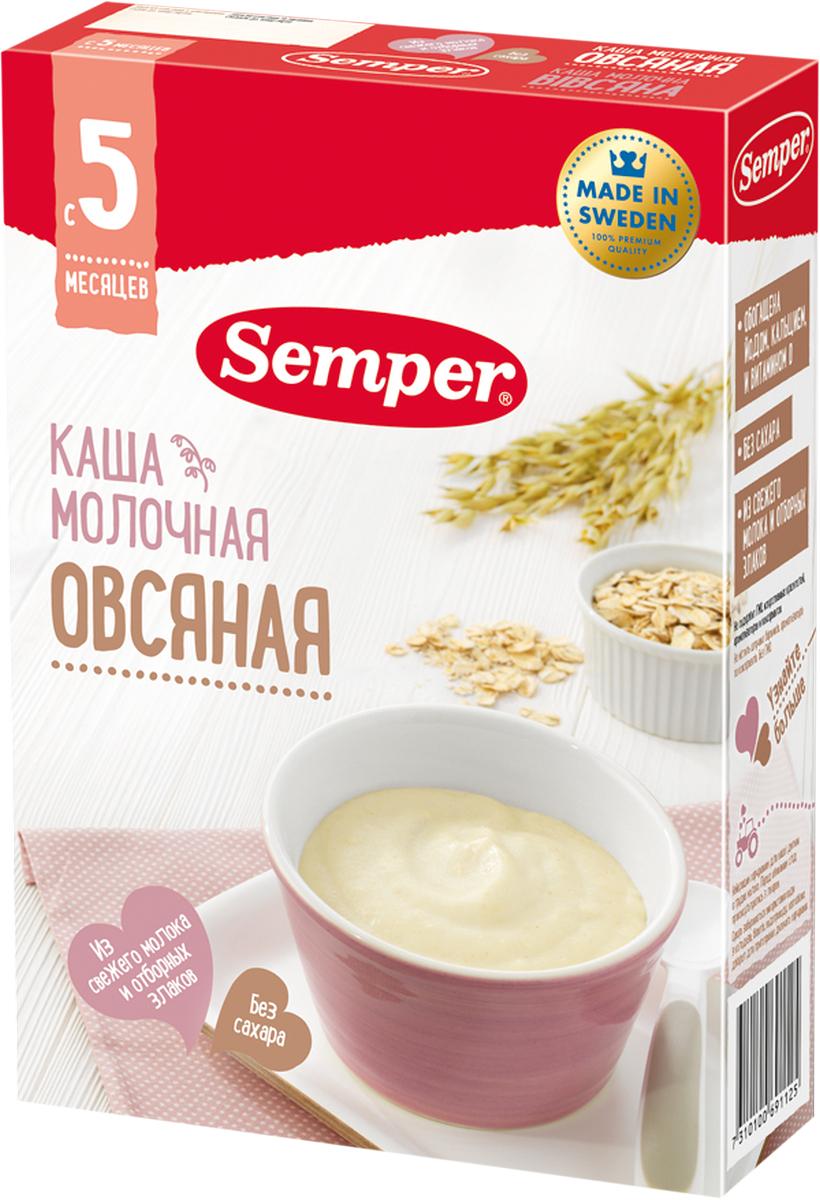 Semper каша овсяная молочная каша, с 5 месяцев, 200 г6911Овсяная каша Semper обладает удивительно нежным натуральным молочным вкусом и лёгкой кремовой консистенцией. Она прекрасно подойдёт малышам с 5-ти месяцев, потому что не содержит сахара и с самого раннего детства помогает формировать привычку к правильному питанию. Мы обогатили состав каши железом, которое необходимо для развития мозга ребёнка, добавили кальций с витамином D для формирования костной ткани и йод, который помогает маленькому организму правильно расти и развиваться.