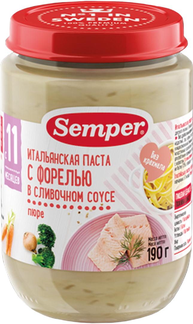 Semper паста итальянская с форелью в сливочном соусе, с 11 месяцев, 190 г25781Рыба богата полезными веществами, необходимыми для роста и полноценного развития детского организма. Но как понять, какую рыбу дать ребёнку, как правильно её приготовить? У Semper есть специальное, сбалансированное по своему составу блюдо с форелью для малышей с 11-ти месяцев. Это нежное пюре с кусочками поможет маме разнообразить рацион ребёнка и познакомить его с полезной рыбой. Форель — это диетическая рыба из благородных сортов, богатая впечатляющим набором витаминов, фосфором, йодом, цинком и калием. Поэтому она прекрасно подходит для детского питания. Сочетание нежного вкуса форели и итальянской пасты делает это блюдо уникальным кулинарным шедевром от Semper!
