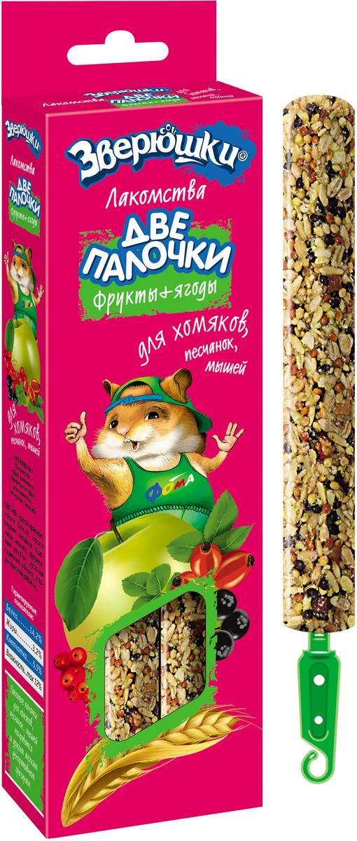 Лакомство для хомяков, песчанок и мышей Зверюшки Две Палочки, фрукты и ягоды, 40 г, 2 шт670Потрясающие лакомства для хомяков, песчанок и мышей с разнообразными фруктами и ягодами. Две Палочки упакованы в дополнительную упаковку, которая дольше и надежнее сохраняет лакомства и защищает их от проникновения всяких вредителей. Кроме того, они имеют удобное крепление, которое позволяет легко, быстро и надежно закрепить палочку на прутьях клетки. На них гораздо больше вкусностей благодаря тонкой деревянной палочке. Лакомства Зверюшки Две Палочки - это не только вкусная игрушка для любимой зверюшки, но и полезная работа для зубов. Лакомые палочки для хомяков, песчанок и мышей понравятся и другим мелким декоративным грызунам. Состав: просо красное, просо желтое, просо белое, просо черное, овсянка, перловая крупа, пшеница, пшеничная крупа, кусочки сушеных яблок и различных ягод, пивные дрожжи - источник витаминов группы В, минеральные вещества. Товар сертифицирован.Уважаемые клиенты! Обращаем ваше внимание на возможные изменения в дизайне упаковки. Качественные характеристики товара остаются неизменными. Поставка осуществляется в зависимости от наличия на складе.