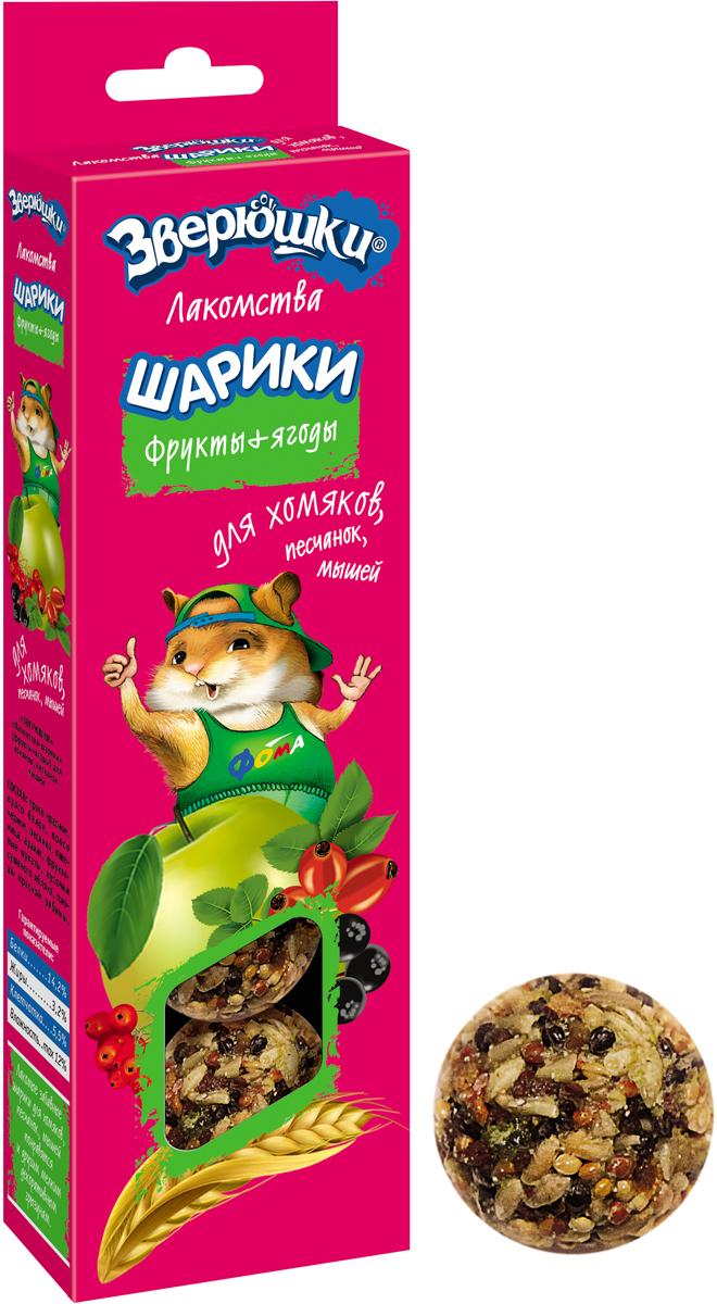 Лакомство для хомяков, песчанок и мышей Зверюшки Шарики, с фруктами и ягодами, 50 г, 5 шт671Зверюшки Шарики - потрясающие лакомства для хомяков, песчанок и мышей с разнообразными фруктами и ягодами. Лакомства Зверюшки Шарики - это не только вкусная игрушка для любимой зверюшки, но и полезная работа для зубов. Они упакованы в дополнительную упаковку, которая дольше и надежнее сохраняет лакомства и защищает их от проникновения всяких вредителей. Зерновые шарики для хомяков, песчанок и мышей понравятся и другим мелким декоративным грызунам.Товар сертифицирован.