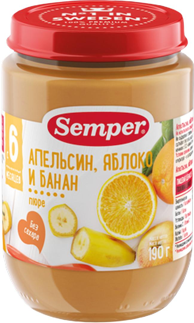 Semper пюре апельсин, яблоко, банан, с 6 месяцев, 190 г пюре semper соте из овощей с сибасом 190 г