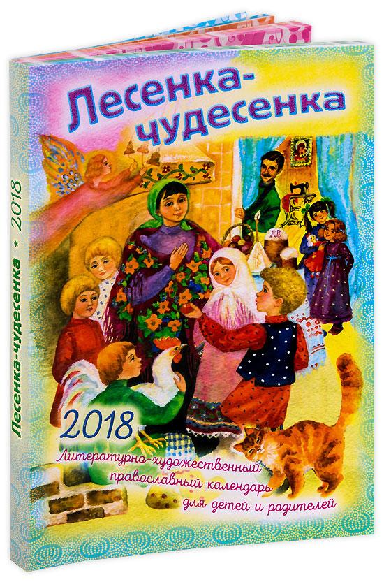 Лесенка-чудесенка. Литературно-художественный православный календарь для детей и родителей на 2017 год jianglun flexible gimbal flat ribbon flex cable for dji 1 zenmuse x3