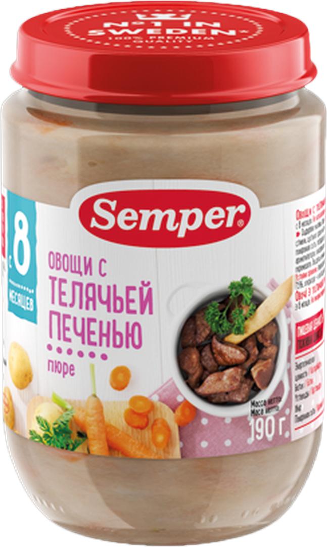 Semper пюре овощи с телячьей печенью, с 8 месяцев, 190 г напиток mychoice nutrition my fitness l carnitine 2700 shot клубника 9 x 60 мл