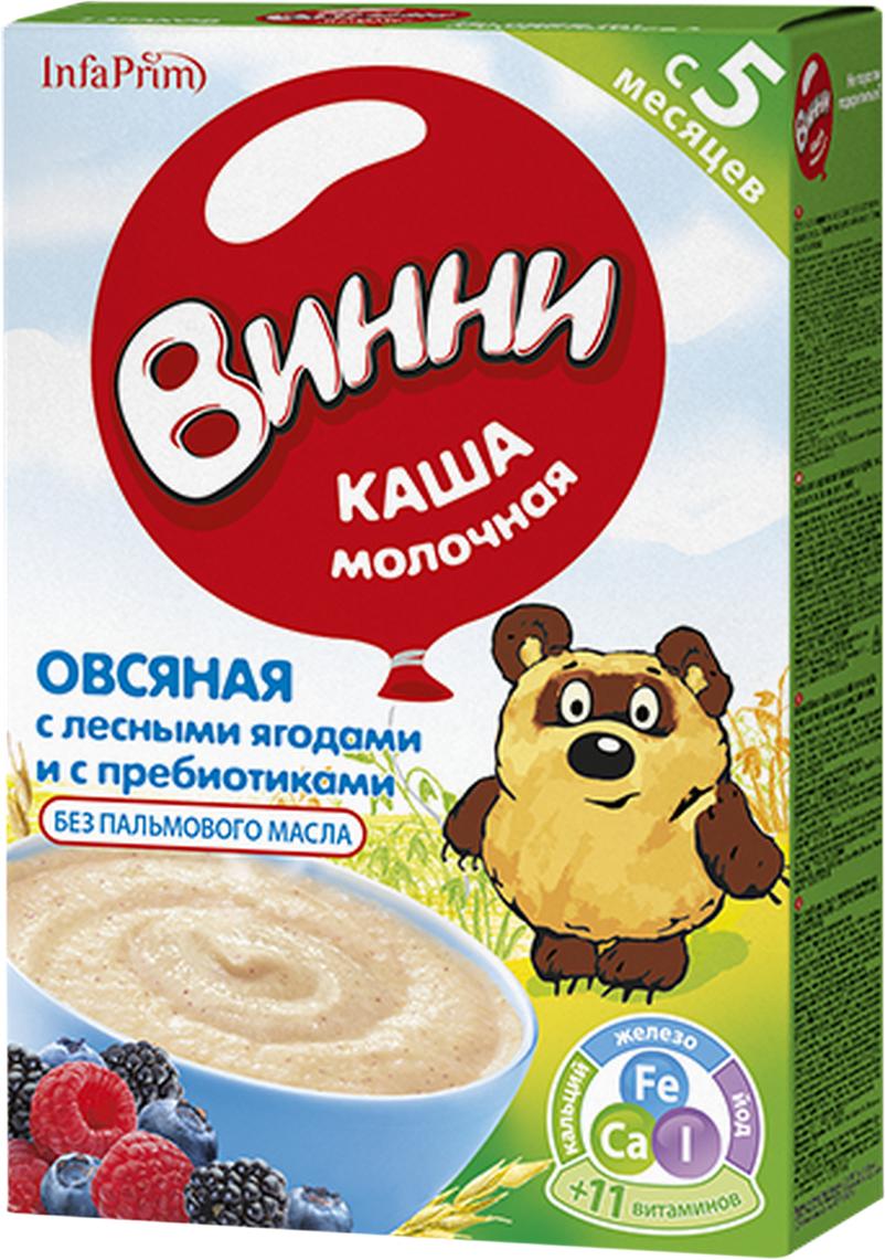 Винни каша овсяная с лесными ягодами с пребиотиками молочная, с 5 месяцев, 220 г, Детское питание  - купить со скидкой