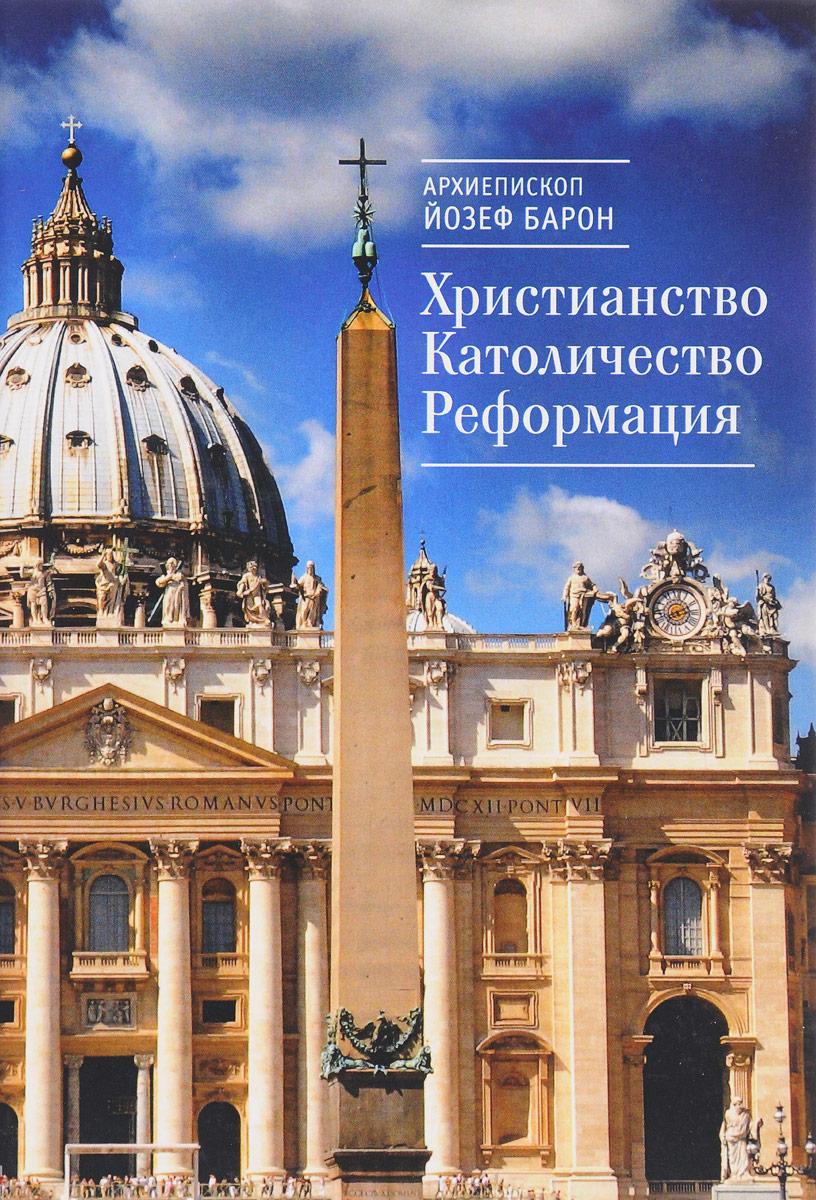 Христианство. Католичество. Реформация. Архиепископ Йозеф Барон