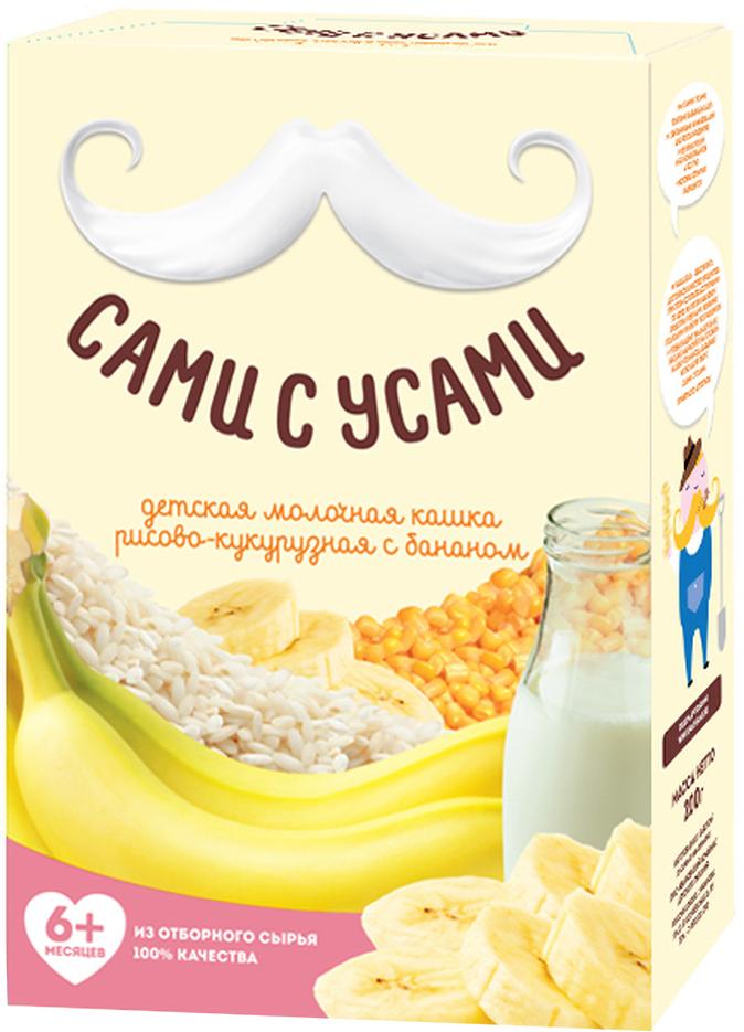 Сами с усами каша рисовая кукуруза банан молочная, с 6 месяцев, 200 г76006426Каша обладает приятным сливочным вкусом и нежным ароматом. Кукуруза легко усваивается, обладает высокой питательной ценностью. В рисе мало сахаров, пищевых волокон и жиров, но при этом максимальная энергетическая ценность. Сытная рисово-кукурузная кашка поможет нормальной работе и очищению кишечника. Банан содержит большое количество витаминов Е, С и В6. В тропических плодах содержится много кальция, калия, железа и фосфора. Каша содержит в своем составе множество полезных витаминов и микроэлементов, легко усваивается и обеспечивает крохе правильное развитие, рост, а также заряд энергии до следующего приема пищи.Особенности:Без глютена.Без консервантов, красителей, искусственных добавок и ГМО.