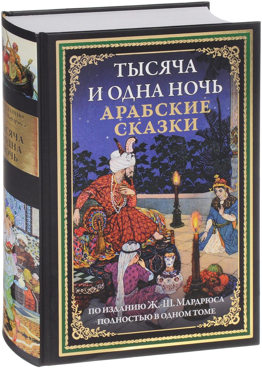 Тысяча и одна ночь. Арабские сказки тысяча и одна ночь арабские сказки по изданию ж ш мардрюса полностью в одном томе