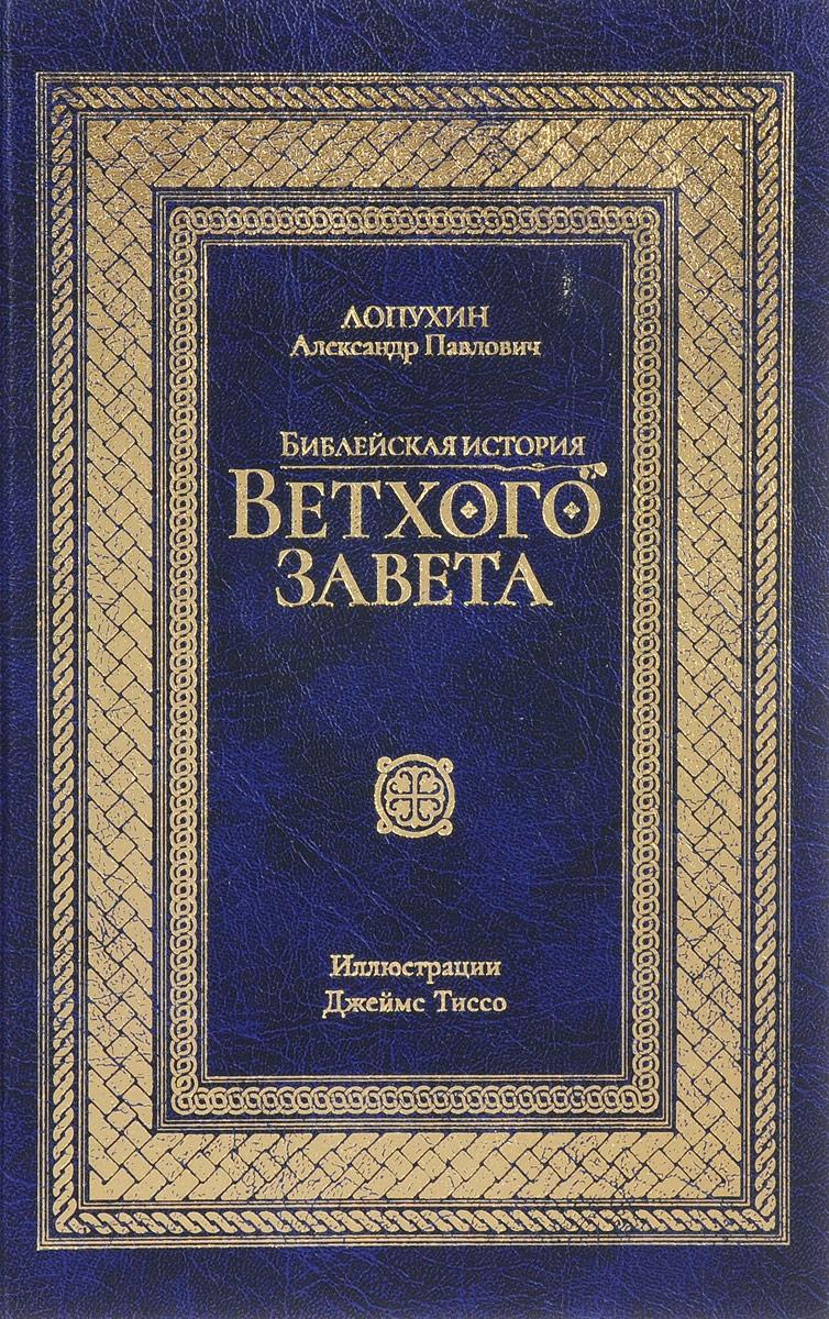 А. П. Лопухин Библейская история Ветхого Завета