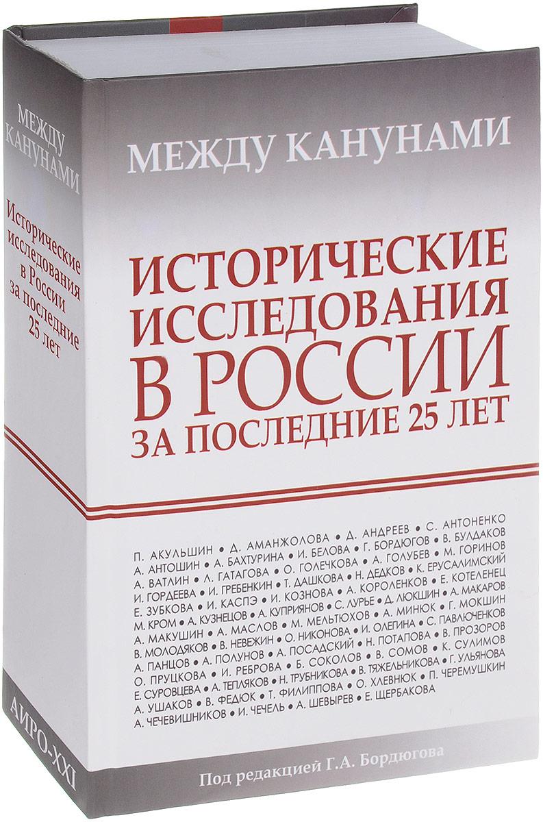 Zakazat.ru Между канунами. Исторические исследования в России за последние 25 лет