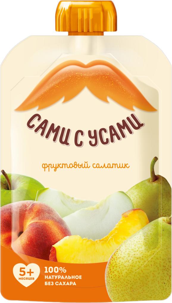 Сами с усами пюре фруктовый салатик, с 5 месяцев, 100 г76006469Вкусным и сочным ассорти из фруктов можно радовать малыша уже с 5 месяцев.Яблоко, персик и груша наполнят организм ребенка витаминами имикроэлементами. Яблоко насыщено витаминами A, C, P, E и B, богато железом,клетчаткой, марганцем, медью и растительными антибиотиками-фитонцидами.Такое сочетание полезных веществ делает яблоки необходимым продуктом дляповышения иммунитета и укрепления всех функций организма ребёнка. Персиксодержит витамины А, В1, В2, В5, В6, С, Е, Н, бета-каротин, фолиевую кислоту,РР, которые поддерживают иммунитет в состоянии боевой готовности. Микро-и макроэлементы, содержащиеся в персике, повышают работоспособность,укрепляют сердечно-сосудистую систему, улучшают настроение, память, работумозга. Груша – ценный источник органических кислот и пищевых волокон. Грушасодержит витамины С, Р и каротин. Помимо таких микроэлементов как кальций,фосфор, калий, груша особенно богата цинком. Высокое содержание фолиевойкислоты улучшает кроветворение, что особенно важно для малышей. Также всекомпоненты фруктового пюре благоприятно воздействуют на пищеварительнуюсистему в целом и помогают ему расти здоровым. Пюре в пауче удобно брать ссобой на улицу, в гости или в дорогу.Особенности: 100% натуральное. Безопасная упаковка без BPA. Развитие самостоятельности и моторики рук малыша. Отличное дополнение к готовым блюдам в виде гарнира или соуса. Удобство всегда и везде. Без сахара и крахмала.