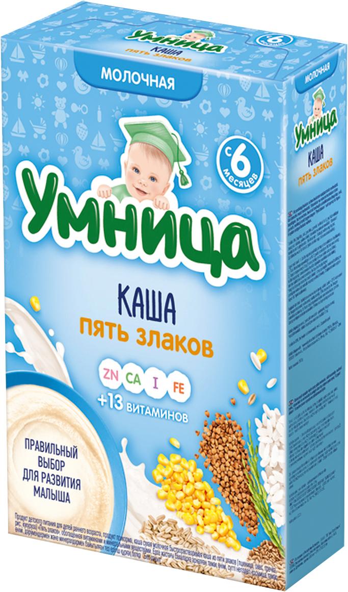 Умница каша пять злаков молочная, с 6 месяцев, 200 г76006432Каша состоит из пяти злаков: мука пшеничная, овсяная, гречневая, рисовая, кукурузная. Благодаря высокой технологии обработки злаков каша легко усваивается и переваривается. Рис хорошо усваивается из-за низкого содержания клетчатки, обволакивает желудок. Кукуруза содержит легкоусвояемые углеводы, витамины и полезные вещества. Пшеница укрепляет иммунитет, благодаря содержанию в ней клетчатки, стимулирует работу ЖКТ. Овсянка обволакивает слизистую оболочку желудка и нормализует работу кишечника. Гречка богата витаминами В1, В2, В6, РР, фосфором, калием, марганцем, кальцием, железом, магнием. Благодаря большому содержанию железа, каша рекомендована для борьбы с анемией.Особенности:100% натуральные злаки.13 витаминов + Zn, Fe, I и Ca.