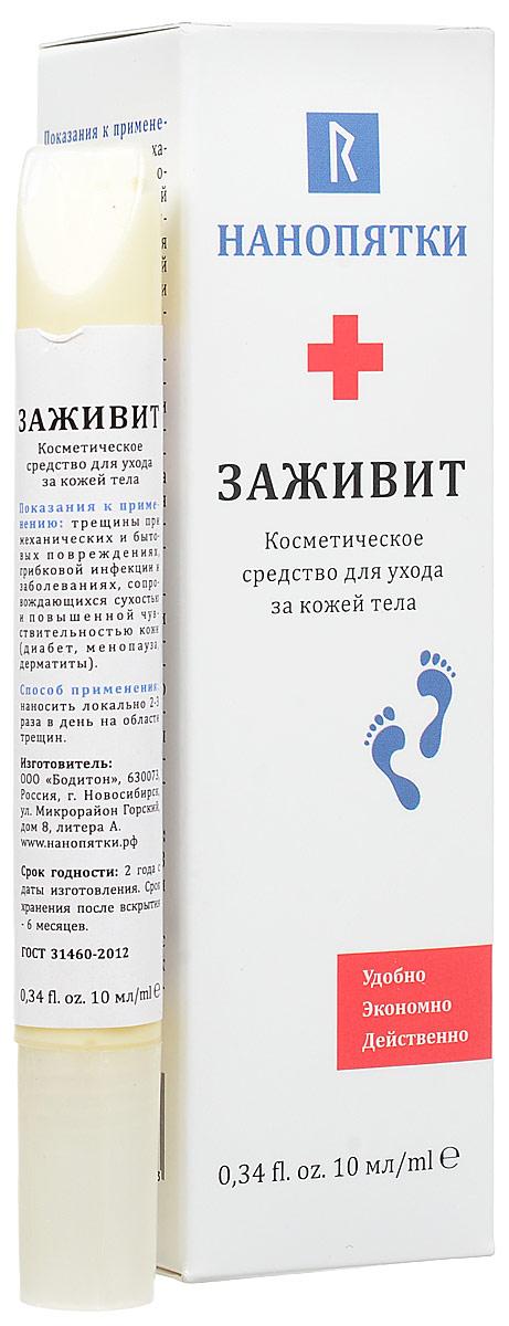 Нанопятки Крем Заживит, для ног, 10 мл2719970/2Показания к применению: для сухой потрескавшейся кожи стоп, устраняет трещины на пятках при механических и бытовых повреждениях, грибковой инфекции и заболеваниях, сопровождающихся сухостью и повышенной чувствительностью кожи (диабет, менопауза, дерматиты) за несколько дней. Входящий в состав уникальный комплекс глутаминовой кислоты и факторов роста восстанавливает структурно-механические свойства эпидермиса, стимулирует синтез собственного коллагена, эластина и гиалуроновой кислоты. Пантенол, фолиевая кислота, пчелиный воск и растительные масла способствую быстрому заживлению и смягчению кожи. Эфирные масла лаванды, лимона и мелиссы оказывают противогрибковое и освежающее действие.