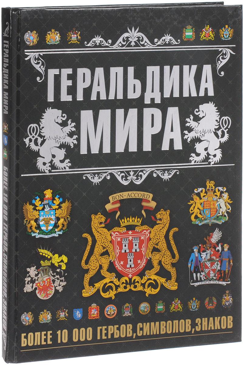 О. И. Бортник, И. В. Резько Геральдика мира
