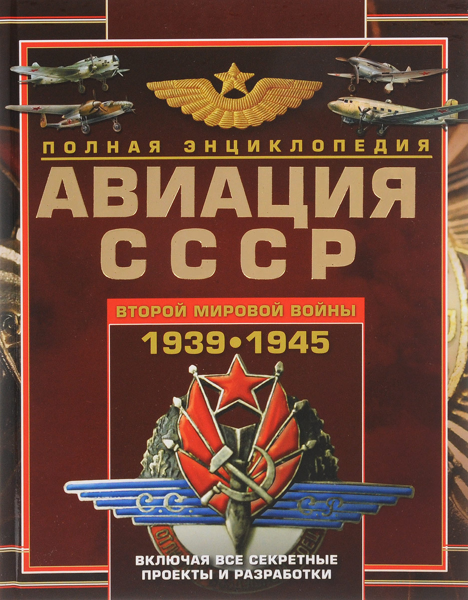 В. Е. Юденок Авиация СССР Второй мировой войны 1939-1945. Включая все секретные проекты и разработки