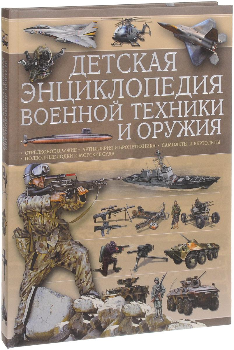 Zakazat.ru: Детская энциклопедия военной техники и оружия. В. В. Ликсо, А. Г. Мерников