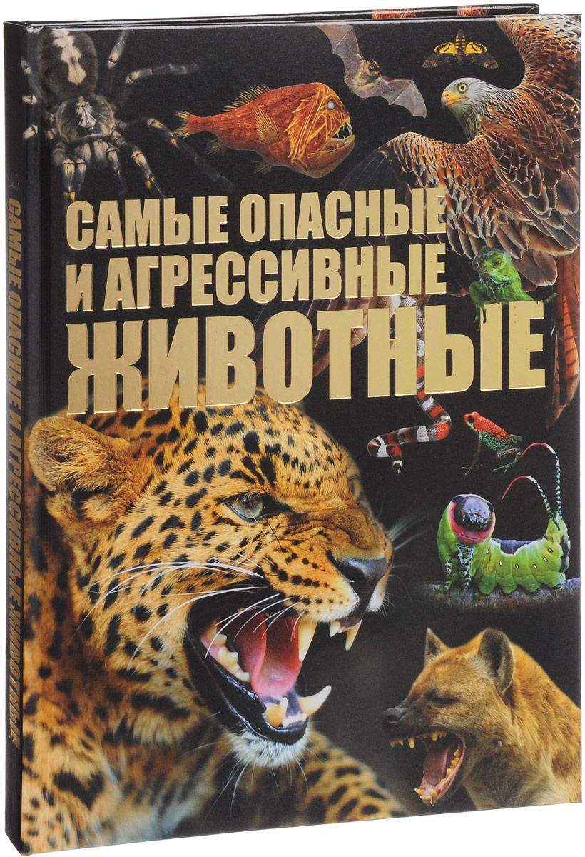 С. П. Цеханский Самые опасные и агрессивные животные цеханский с п энциклопедия техники для мальчиков