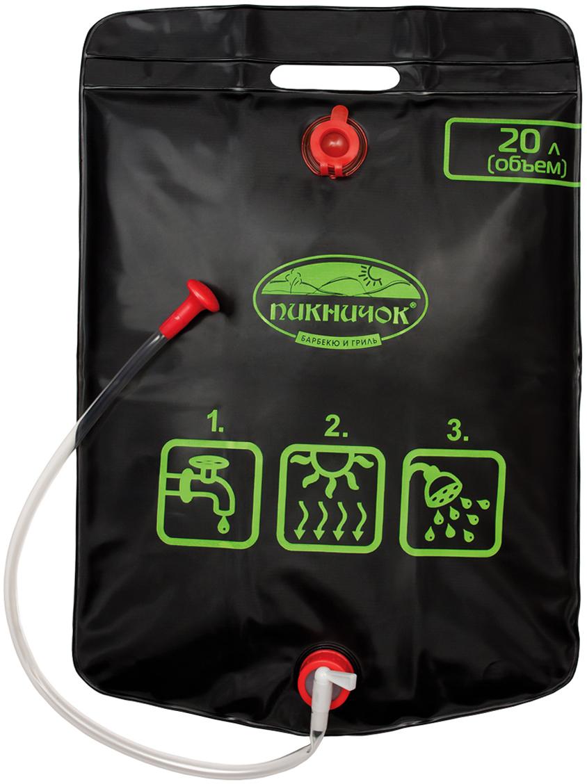 Душ мобильный Пикничок, 20 л401-054Мобильный душ Пикничок идеален для дачи, похода или на пляже. Резервуара на 20 литров хватит на непрерывную работу в течение 10 минут. Этого времени достаточно, чтобы привести свое тело в свежий вид и не чувствовать дискомфорт, отдыхая на природе. Благодаря пластичному, нетоксичному водонепроницаемому ПВХ (поливинилхлорид) душ легко перевозить: в сложенном виде он поместится даже в самой компактной сумке. Душ Пикничок прост в использовании: просто подвесьте его на оптимальную высоту (например: 2 метра) и включите кран. Душ имеет оригинальную конструкцию: резервуар для воды, эластичный шланг, насадка-рассекатель струи с закрывающим клапаном, удобство такого душа заключается в его герметичности, можно заранее набрать воду, положить пакет на солнце и через пару часов принять теплый приятный душ!Объем резервуара для воды: 20 л.