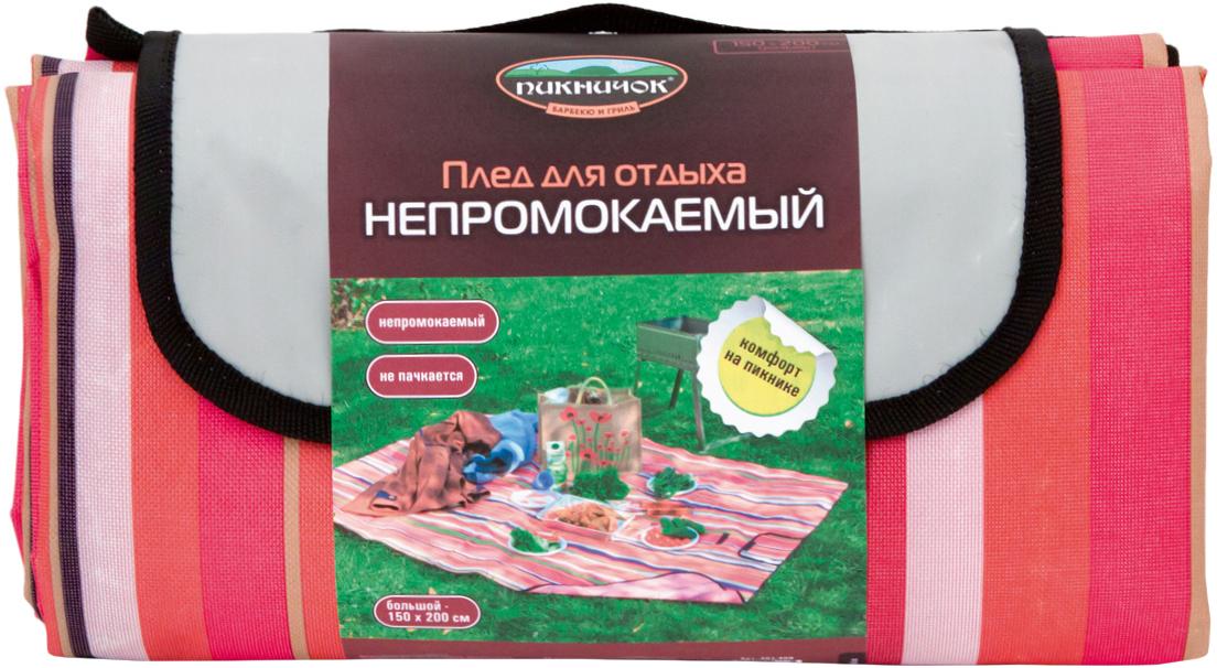 Плед для отдыха Пикничок, непромокаемый, 150 х 200 см плед из микрофибры минни маус shopping цвет красный 150 см х 200 см