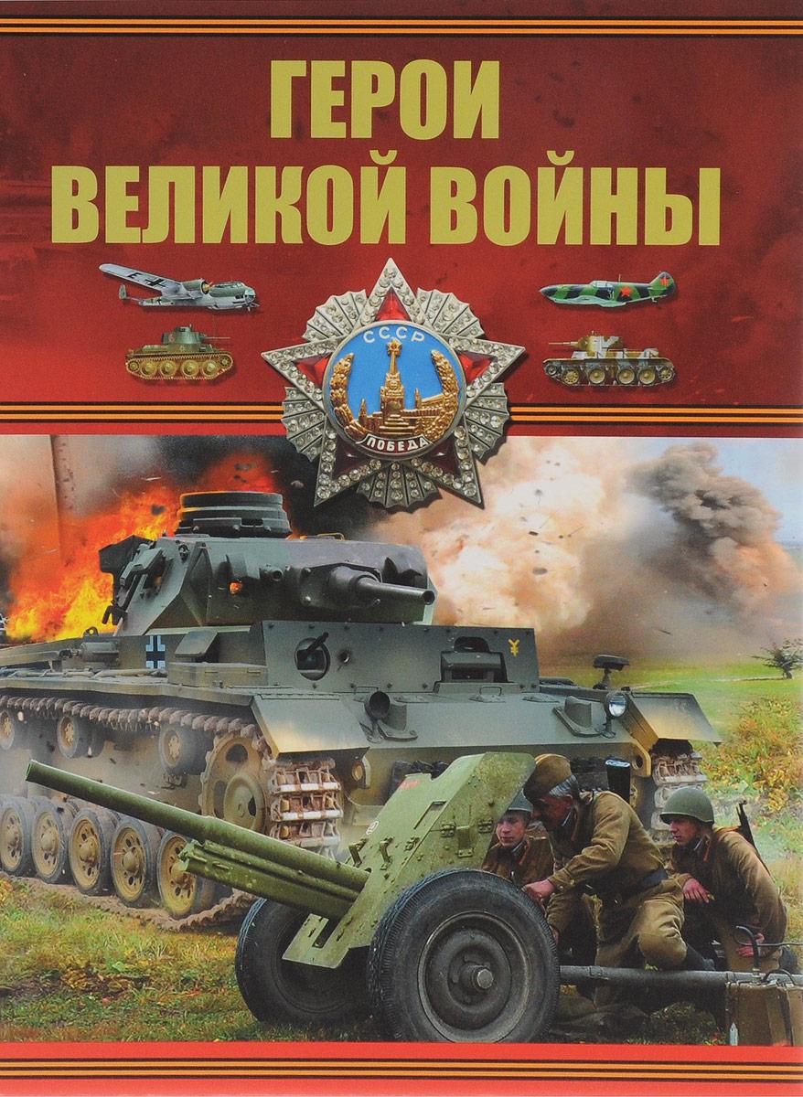 все цены на Б. Б. Проказов Герои Великой войны онлайн