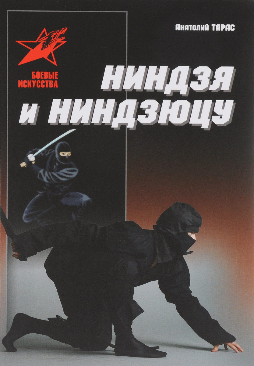 А. Е. Тарас Ниндзя и ниндзюцу объясняя политико режимные трансформации в постсоветских странах