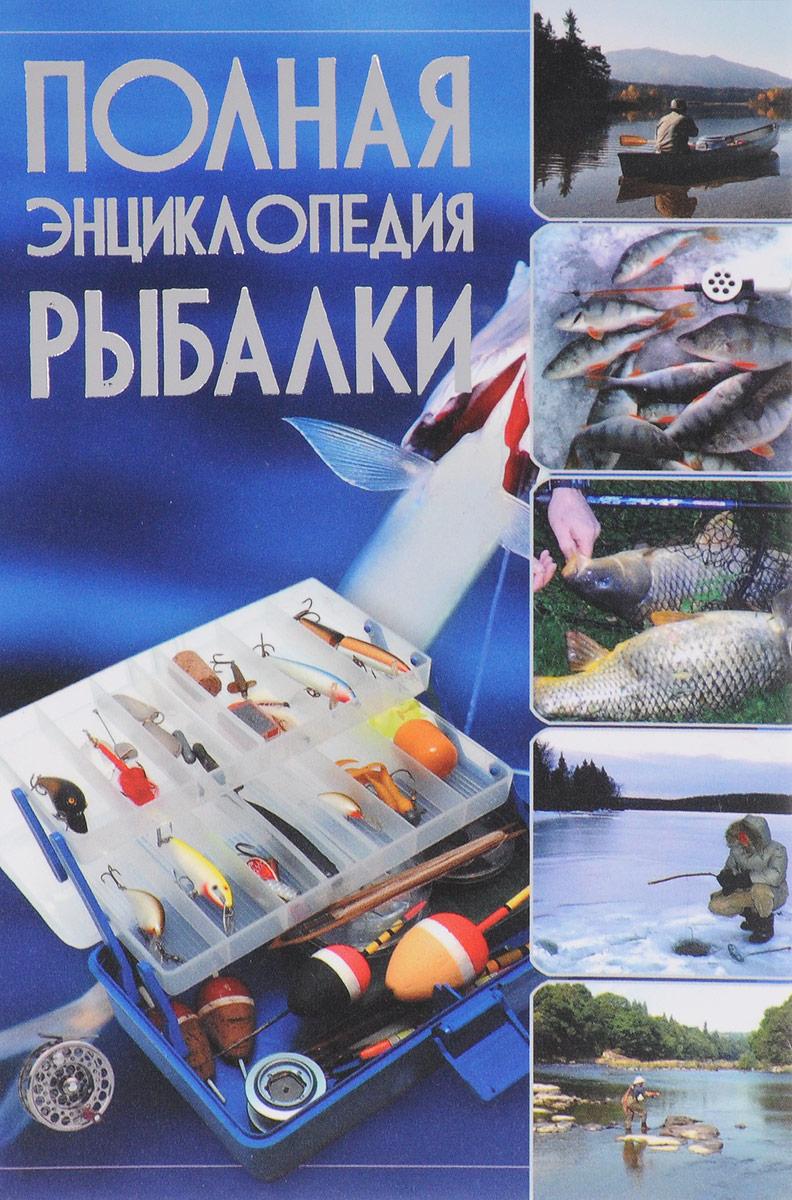 Полная энциклопедия рыбалки. И. В. Мельников, С. А. Сидоров