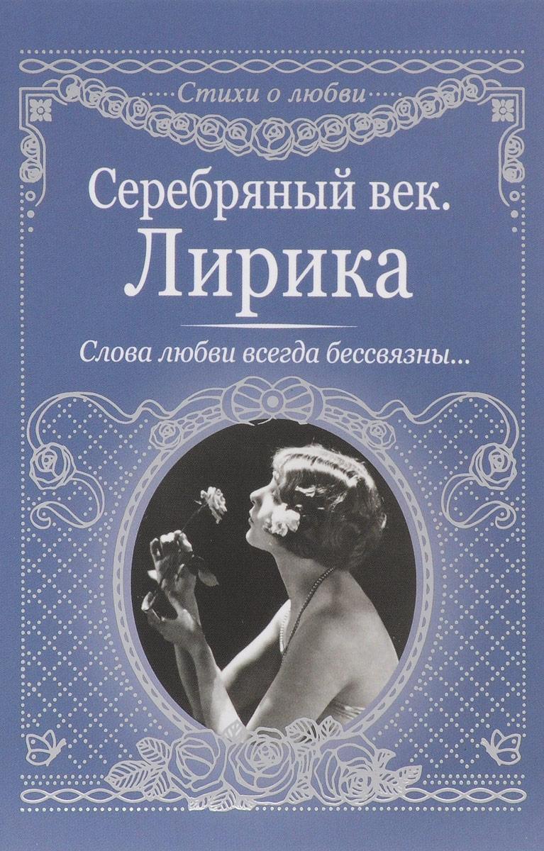 Серебряный век. Лирика из века в век белорусская поэзия