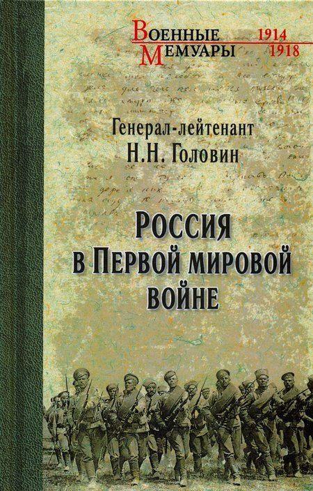 Н. Н. Головин Россия в Первой мировой войне