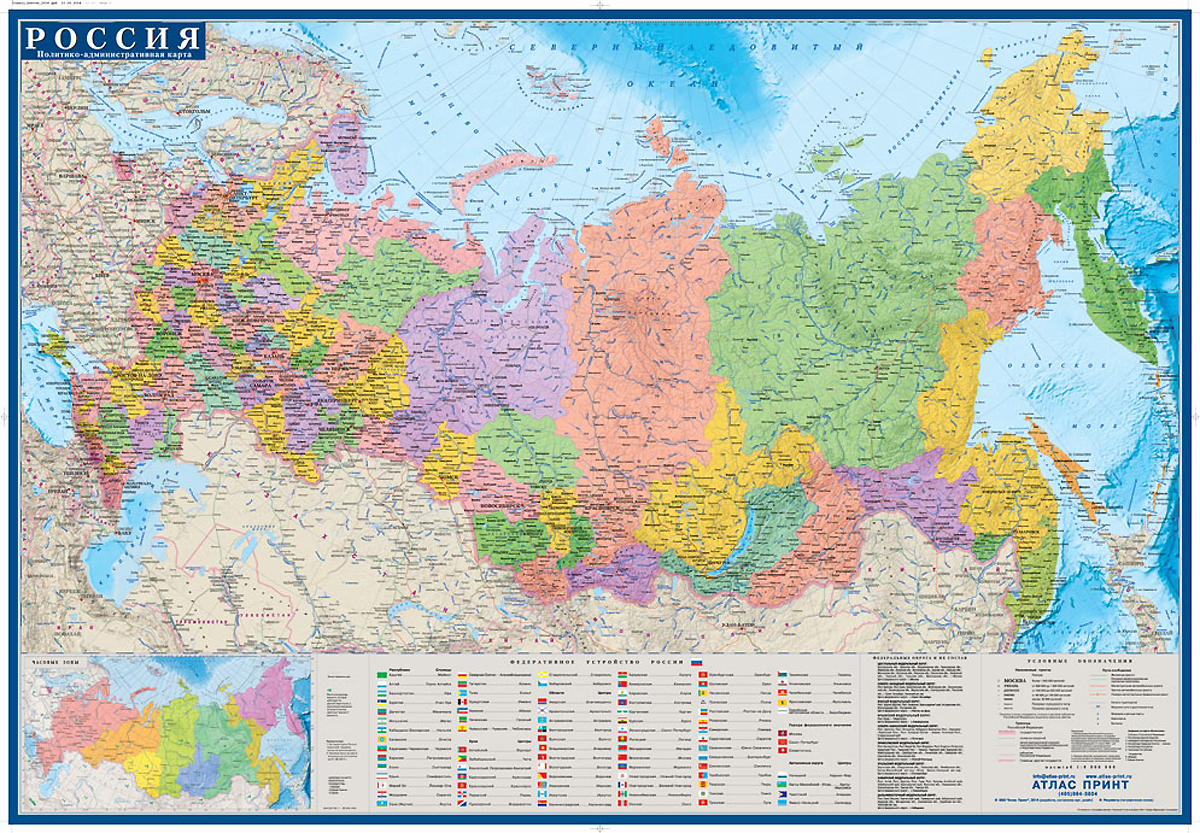 Россия. Политико-административная карта
