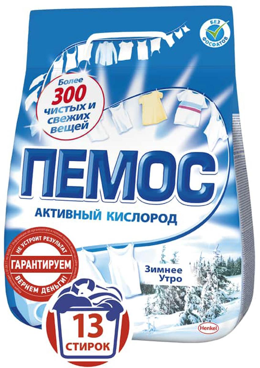 Стиральный порошок Пемос Зимнее утро, для белого и светлого белья, 2 кг935182Пемос Зимнее утро - стиральный порошок с эффективной формулой, которая отлично отстирывает различные загрязнения. Проникая между волокнами ткани, он растворяте и удаляет грязь, а содержащийся в его вормуле активный кислород придает вашим вещам сияющую белизну. С помощью всего лишь одной пачки вы сможете отстирать более 300 вещей. Пемос Зимнее утро - стирает много, стоит недорого.