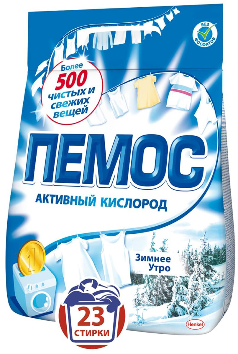 Стиральный порошок Пемос Зимнее утро, для белого и светлого белья, 3,5 кг935185Пемос Зимнее утро - стиральный порошок с эффективной формулой, которая отлично отстирывает различные загрязнения. Проникая между волокнами ткани, он растворяте и удаляет грязь, а содержащийся в его вормуле активный кислород придает вашим вещам сияющую белизну. С помощью всего лишь одной пачки вы сможете отстирать более 500 вещей. Пемос Зимнее утро - стирает много, стоит недорого.