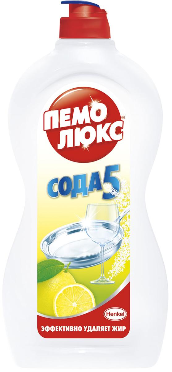 Средство для мытья посуды Пемолюкс Лимон, 450 мл2159264Пемолюкс Лимон:1) Эффективность против жира даже в холодной воде2) Универсальное использование для всех видов посуды3) Экономичность в использовании4) Безопасное средство - без агрессивных химикатов (при надлежащем использовании)5) Аромат чистоты и свежестиТовар сертифицирован.