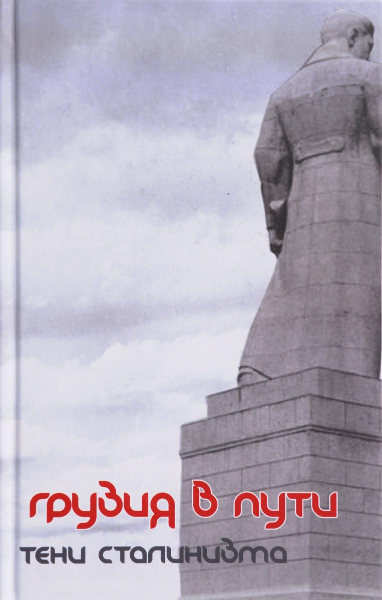 Zakazat.ru Грузия в пути. Тени сталинизма
