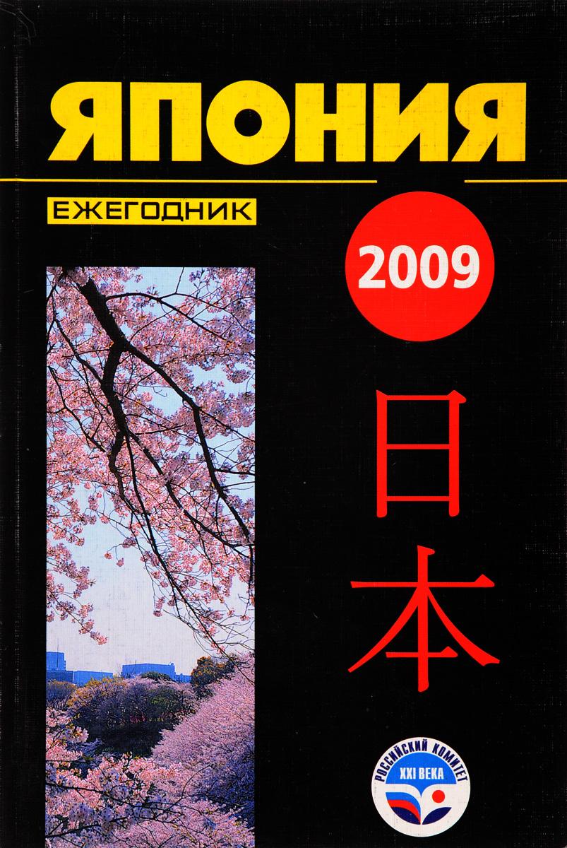 Япония 2009. Ежегодник социологический ежегодник 2009 page 1