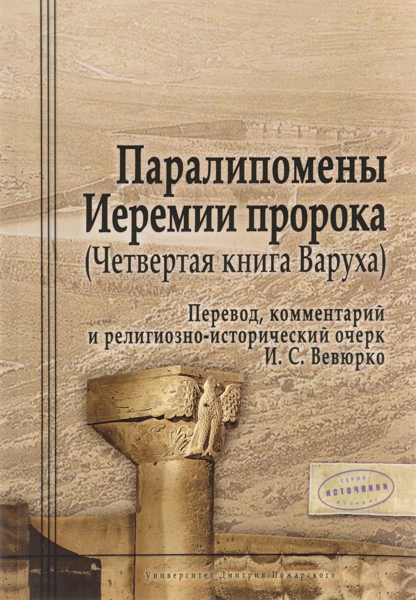 И. С. Вевюрко Паралипомены Иеремии пророка (Четвертая книга Варуха) автор не указан книга плач иеремии