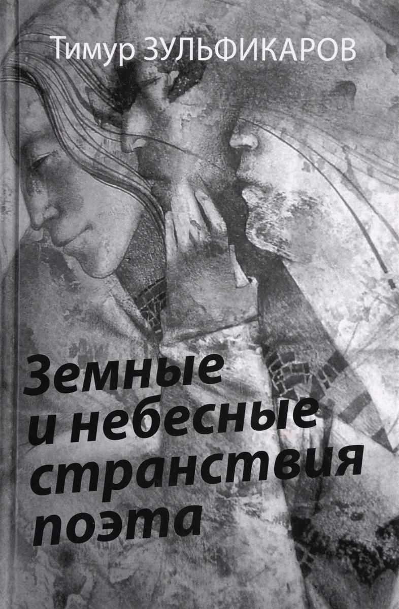 Тимур Зульфикаров Земные и небесные странствия поэта
